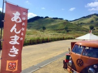 あんまき号 砥峰高原