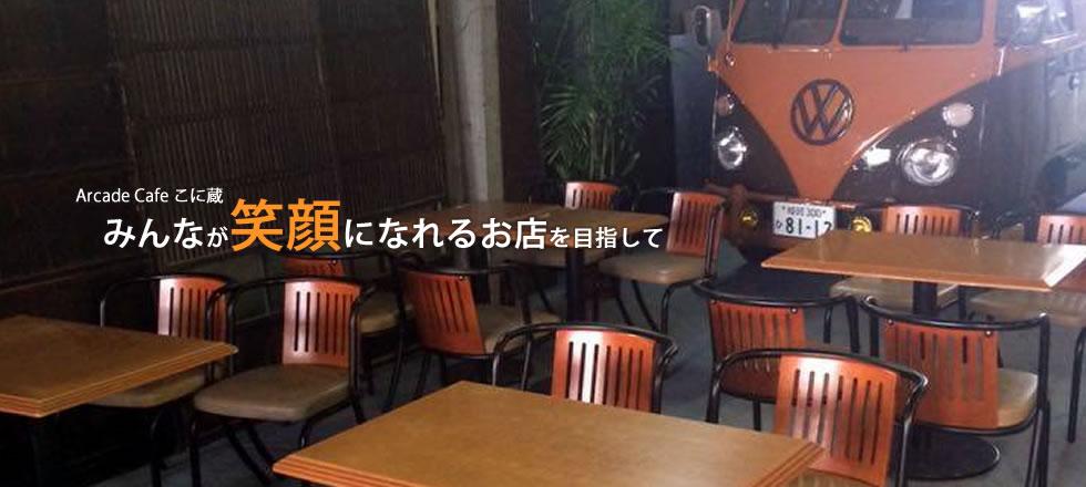 アーケードカフェ こに蔵